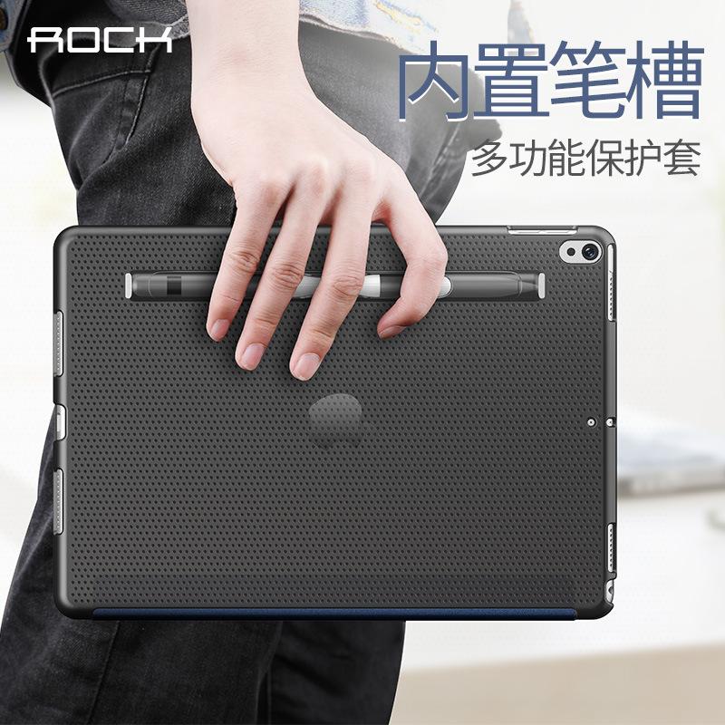 ROCK洛克iPad2017版10.5英寸保护带笔套款平板电脑保护壳休眠唤醒
