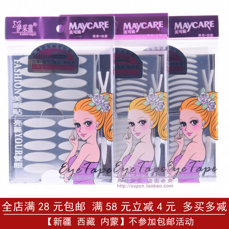 满28元免邮伊采莲魔法双眼皮贴胶带美目贴隐形自然防水100对3610