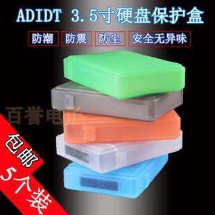 ADIDT 3.5收纳盒IDE 3.5寸硬盘保护盒 硬盘包PP盒 SATA硬盘收纳盒