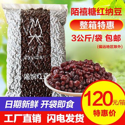 陌禧糖纳红豆糖纳豆凉糕冰粉奶茶烘培甜品原料糖蜜豆3kg即食红豆