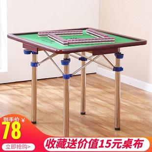 家用折叠麻将桌多功能简易宿舍桌子两用型手搓棋牌桌手动麻雀台桌