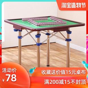家用折叠麻将桌多功能简易宿舍桌子两用型手搓棋牌桌手动麻雀台桌图片
