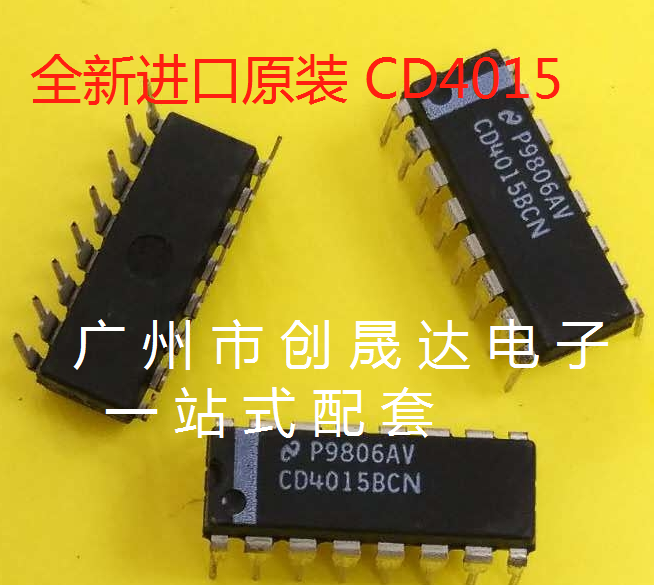 CD4015BCN 国半全新原装 直插DIP16 双移位寄存器