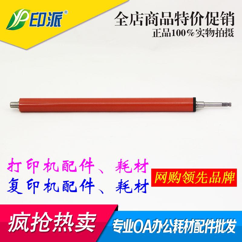 Костюм HP1020 следующий роликовые HP1005 следующий Ролик hp1010 M1005 1018 канон 2900 фиксированный тень следующий роликовый