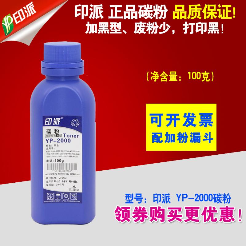 印派适用 联想LJ2200碳粉2000 M7205 LT2822 7250 7260 M3120墨粉