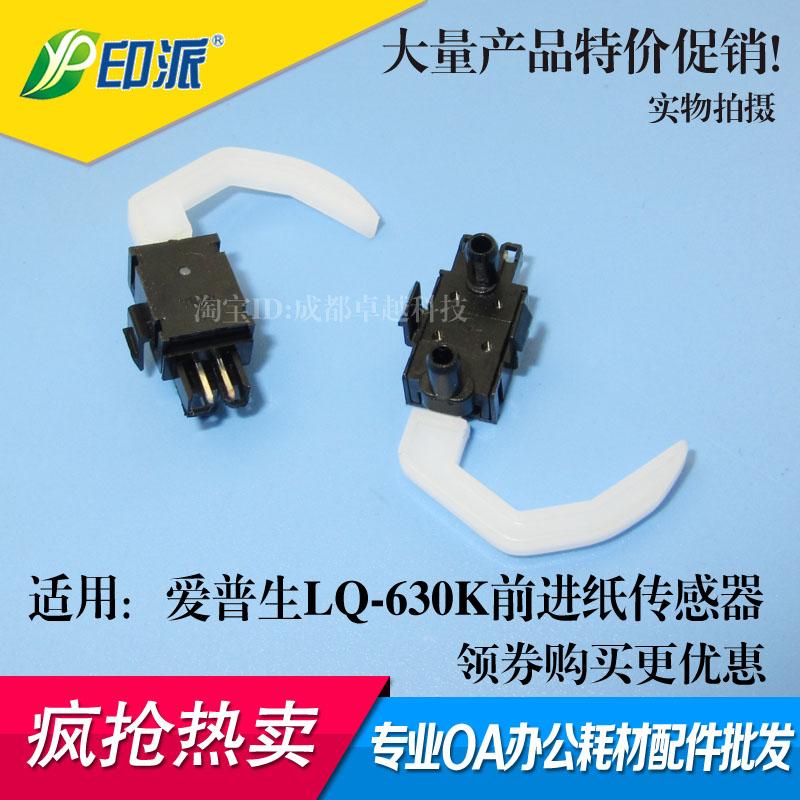 适合 EPSON  爱普生630K前进纸传感器 LQ- 635K 630K2 进纸传感器