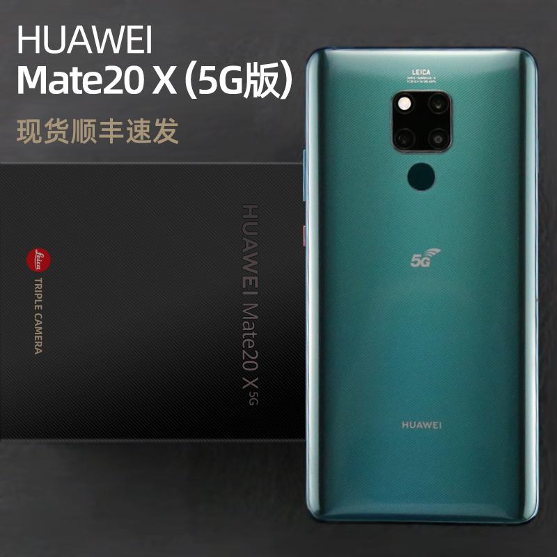 华为新品 HUAWEI HUAWEI Mate 20 X (5G) 全面屏智能手机正品现货