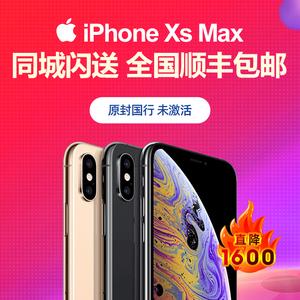领10元券购买苹果11xs max未激活apple /手机