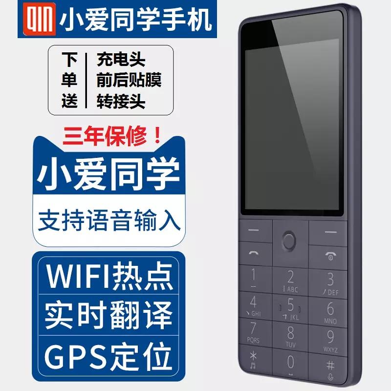 小米有品4G老年机按键直板老人机多亲ai小爱同学生智能手机全网通