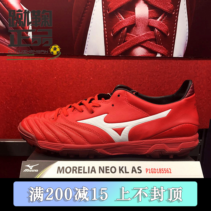 Mizuno/美津浓 MORELIA NEO KL AS TF袋鼠皮碎钉足球鞋P1GD185562