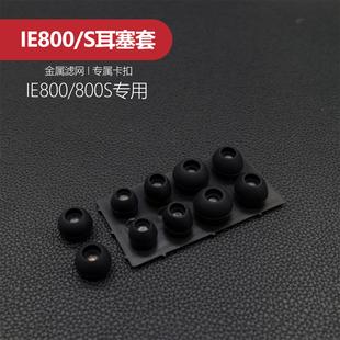 森海塞尔IE800 IE800S耳机套硅胶套耳塞套硅胶套带滤网卡扣耳帽冒