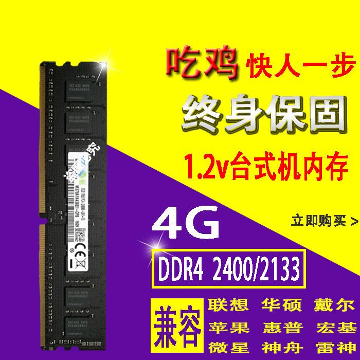 三星芯片4G DDR4 PC4 2400 2133四代4GB台式机电脑内存条兼8G 16G