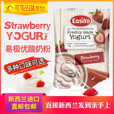 新西兰进口EasiYo易极优酸奶粉mini缤纷果味 益生菌发酵菌