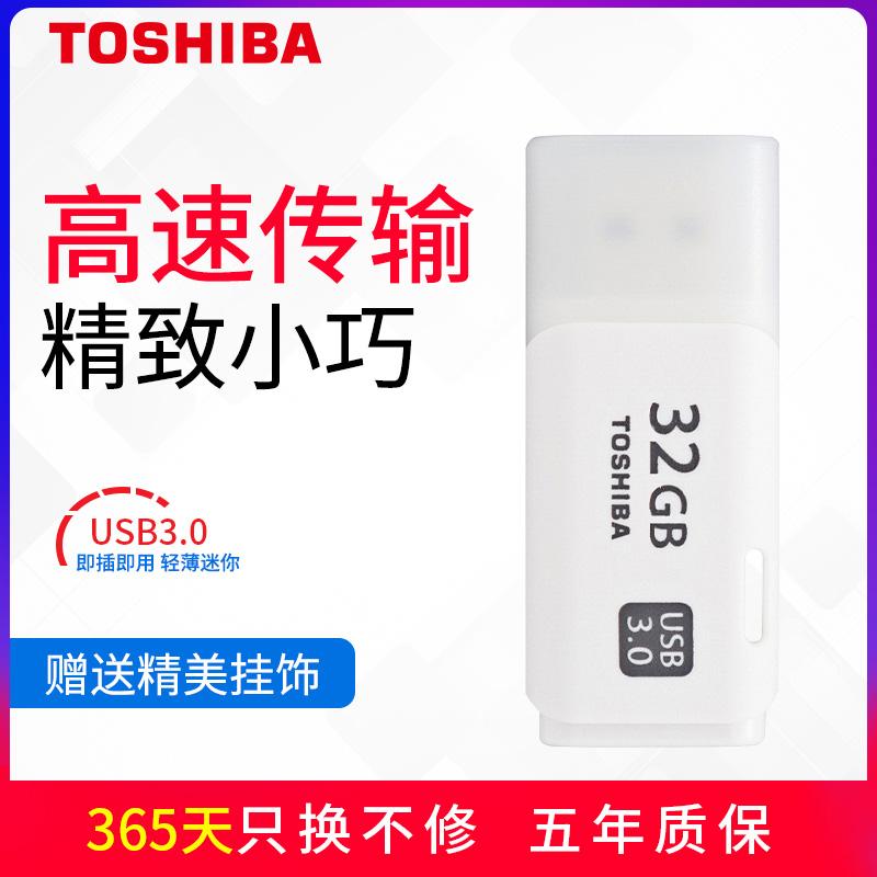 东芝u盘32G优盘隼闪32G U盘32G 高速USB3.0 U盘32GB电脑商务优盘图片