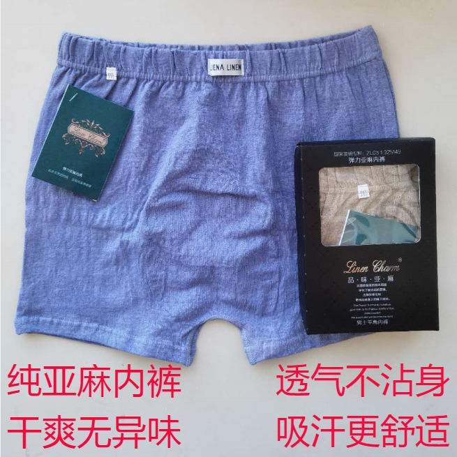 Ma Zhiyun Jena pure linen underwear mens flat angle short sports breathable, comfortable, sweat wicking, antibacterial, one package