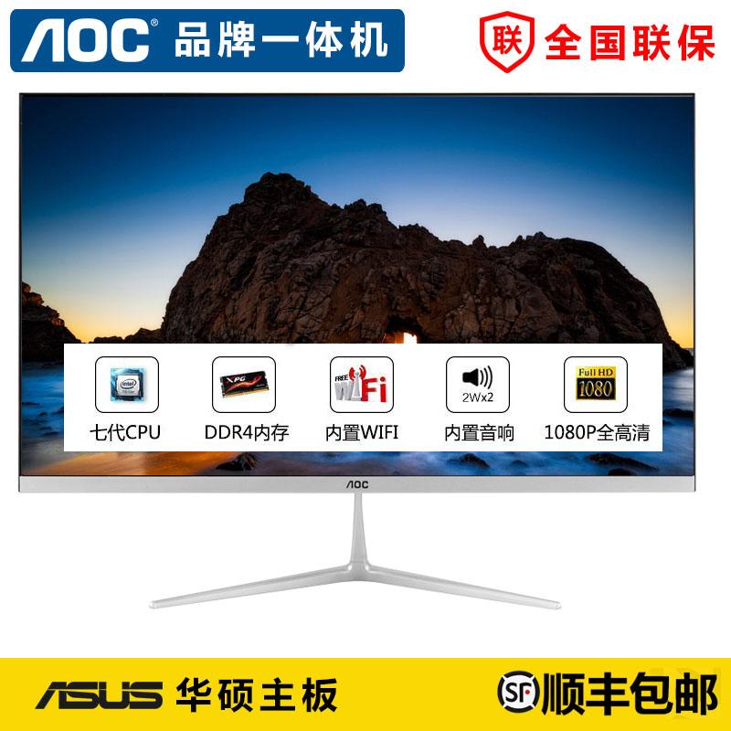 AOC 24寸一体机电脑I3 I5 I7全新商务游戏办公超薄主机包邮窄边框