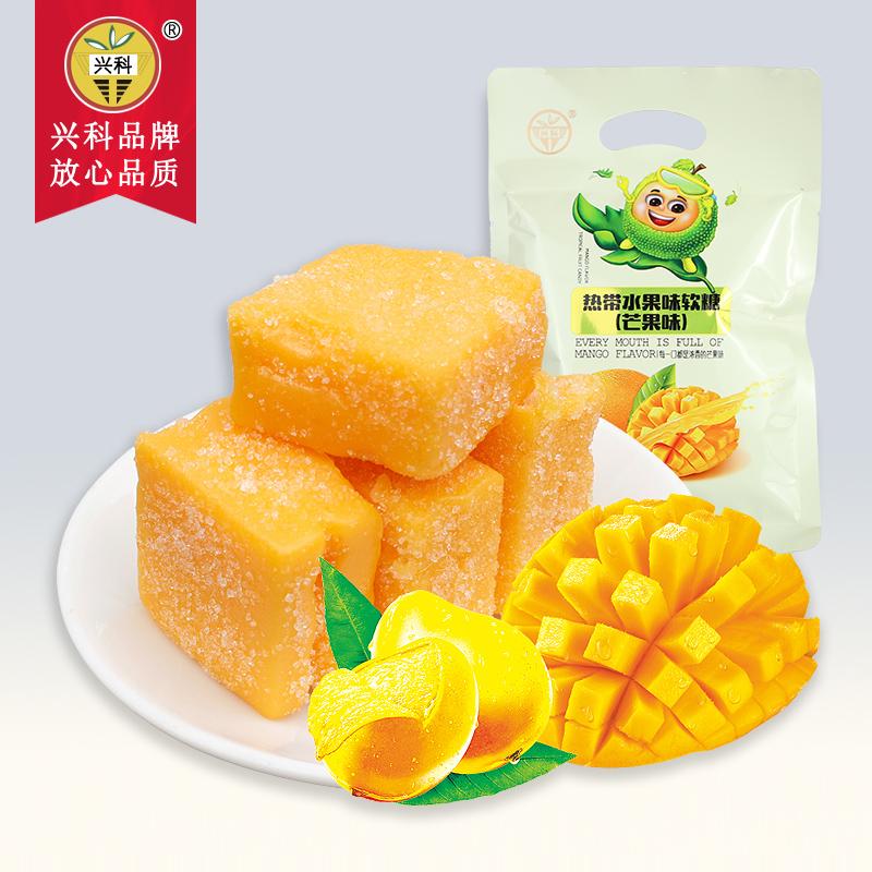 海南兴隆植物园网红伴手礼小方块芒果味零食特产水果糖结婚喜庆糖