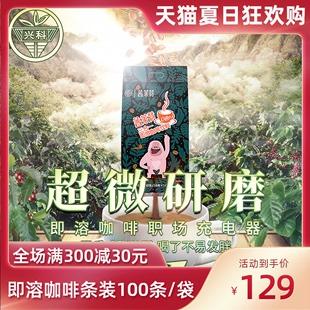 兴科普莱赞原豆超微研磨三合一即溶咖啡100条 现磨香浓速溶咖啡粉