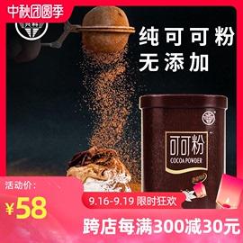 兴科  纯可可粉160g无糖低脂非碱化糕点烘焙热coco粉巧克力粉冲饮