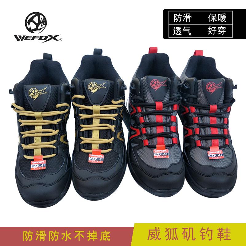 台湾威狐18新款矶钓鞋四季保暖透气防滑防水登礁鞋钓鱼鞋海钓钉鞋