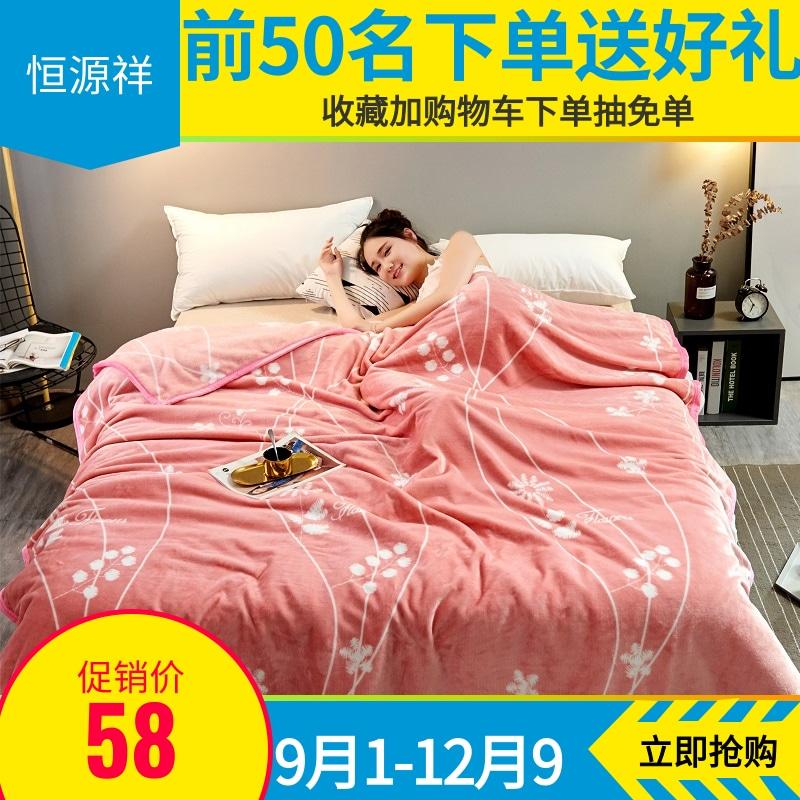 恒源祥秋冬法兰绒毛毯双人珊瑚绒毯子床单法莱绒毯不掉毛加厚盖毯