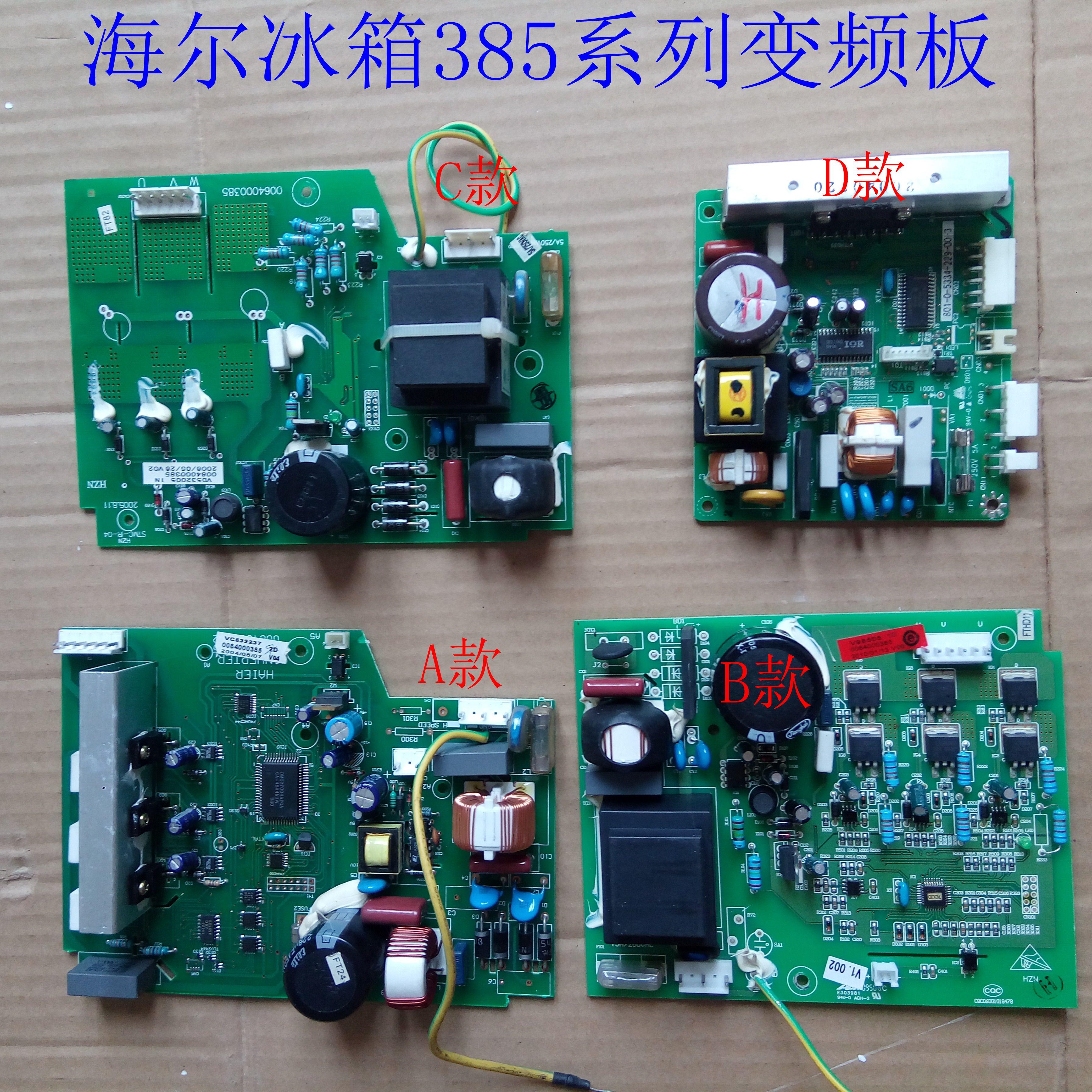 原装正品 海尔冰箱变频板 0064000385 海尔冰箱驱动板