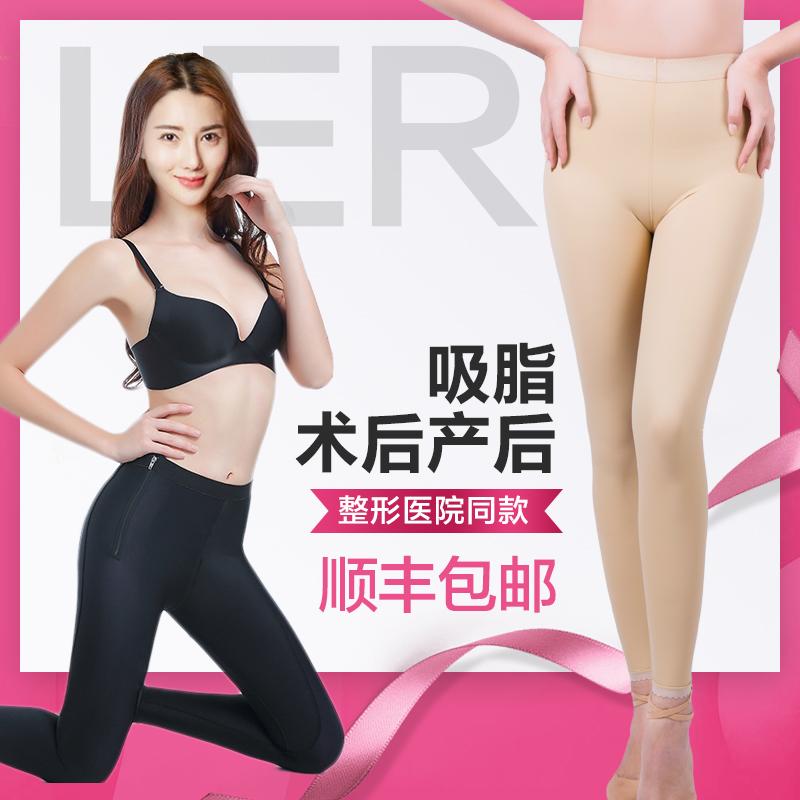 抽脂吸脂术后恢复提臀收腹裤产后恢复塑腿裤美腿塑身衣束身压力裤