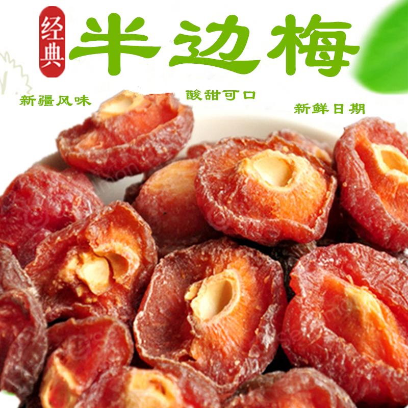 新疆特产半边梅半梅干500g*2袋鸳鸯梅话梅酸甜可口零食蜜饯果包邮