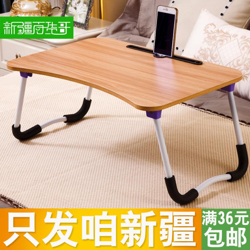 新疆百货哥笔记本电脑桌床上用可折叠懒人大学生宿舍简约桌学习桌