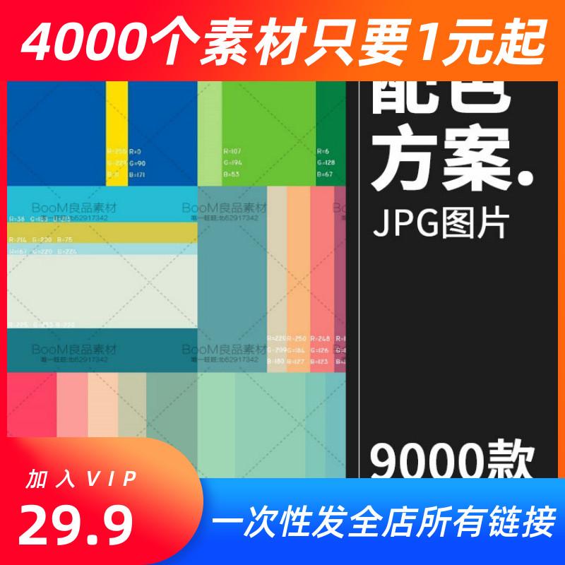2308配色方案色彩大全室内网页设计师软装颜色卡搭配色板图片素材