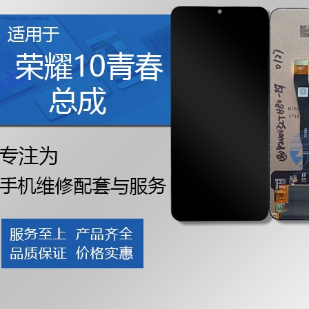 Yihui screen is suitable for Huawei glory 10 youth assembly glory 20i LCD internal and external display