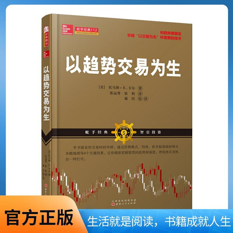 舵手证券图书 以趋势交易为生  托马斯·K.卡尔 著 投资理财 股票证券书籍 趋势投资技术分析书籍