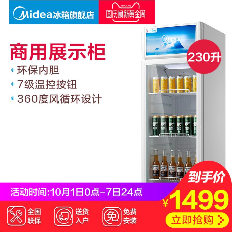 冰柜立式保鲜柜商用展示冰箱饮料柜冷藏冷柜230GMSC美Midea