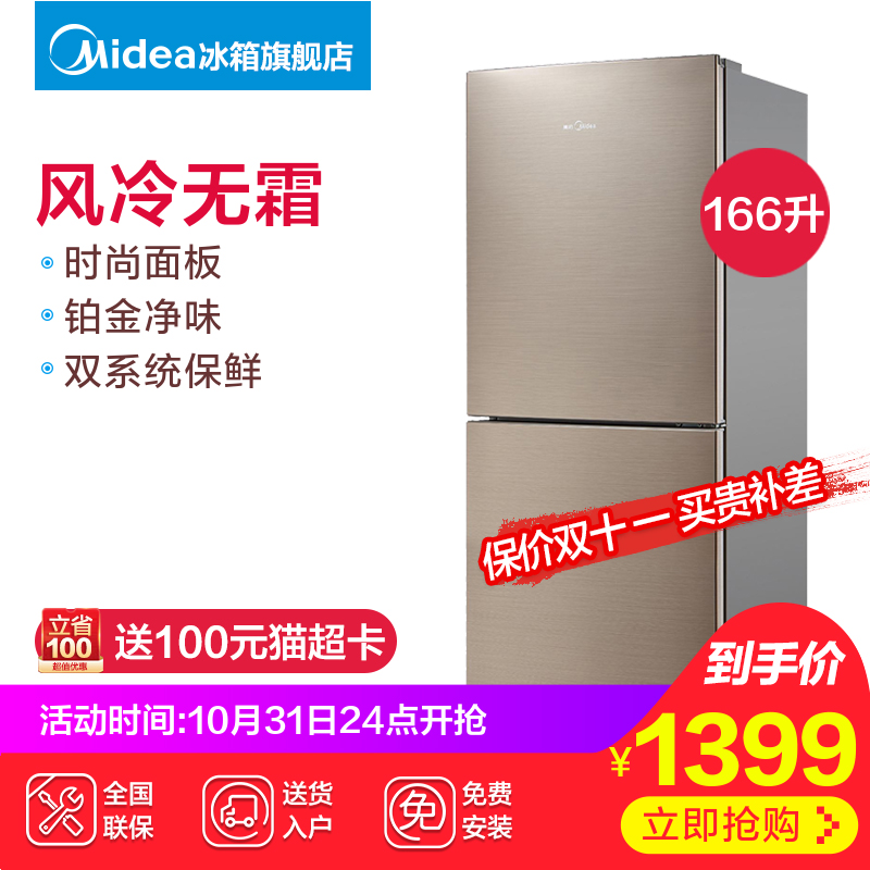 Midea/美的 BCD-166WM无霜家用双门小型母婴儿童电冰箱官方旗舰店