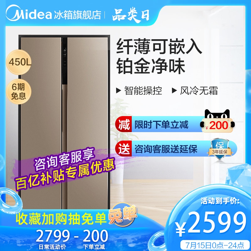 midea /美的bcd-450wkzm电冰箱