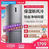 Midea/美的 BCD-215WTPM(E)电冰箱家用小型三开变频无霜节能