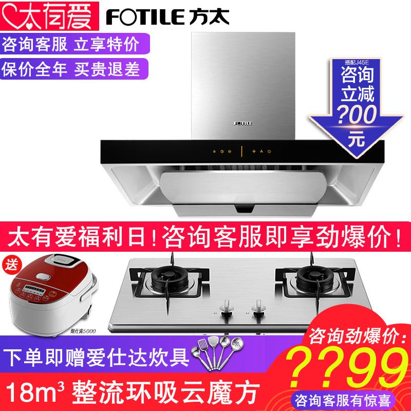 方太EMD6T+GT6GE/HT8GE欧式云魔方烟灶套餐油烟机不锈钢燃气灶