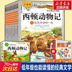 西顿动物全集10册注音版岁课外绘本