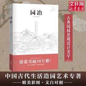 园冶 彩图修订版文白对照注释 中国古代建筑国风美学造园园林景观设计中式园林建筑史建筑设计图说 中华遗产文化古风建筑长物志