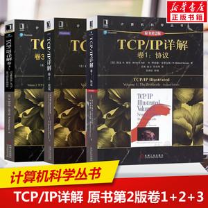 套装3册 TCP/IP详解 原书第2版 TCP/IP详解卷1协议+卷2实现+卷3TCP事务协议HTTP/NNTP和/UNIX域协议 网络与协议计算机网络教材书籍