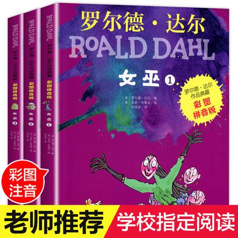 女巫 罗尔德达尔作品全套3册 注音版 6-12岁儿童文学读物二三四年级小学生读课外书籍漫画绘画儿童绘本故事书籍了不起狐狸爸爸
