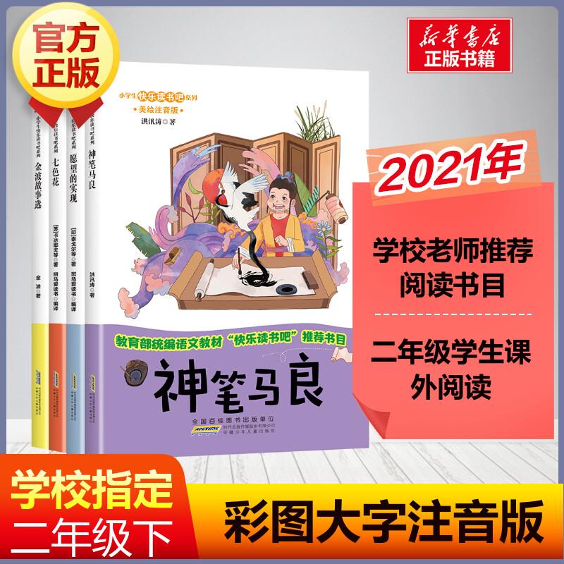 快乐读书吧全套4册 小学生二年级下册课外书神笔马良七色花愿望的实现一起长大的玩具学校推荐小学生注音版