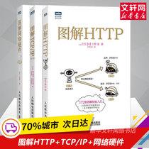 图解HTTP + 图解TCP/IP + 图解网络硬件(套装共3册) 第5版 网络传输协议入门教程网络管理技术书计算机网络入门编程程序设计开发
