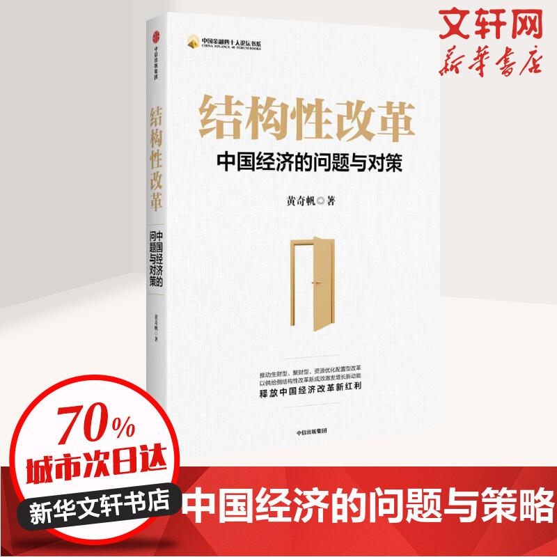 结构性改革 中国经济的问题与对策 中国经济难题解决方法和方案 经济转型发展金融风险防范地产行业六大趋势 正版书籍 中信出版社