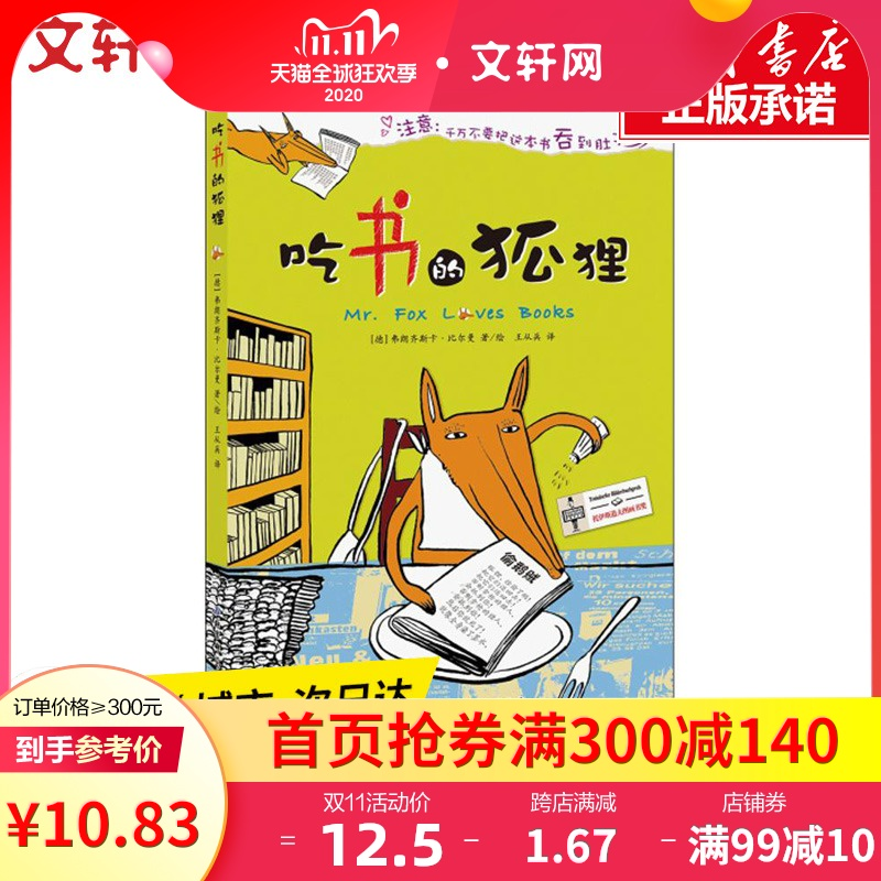 【新华书店】吃书的狐狸幽默故事书