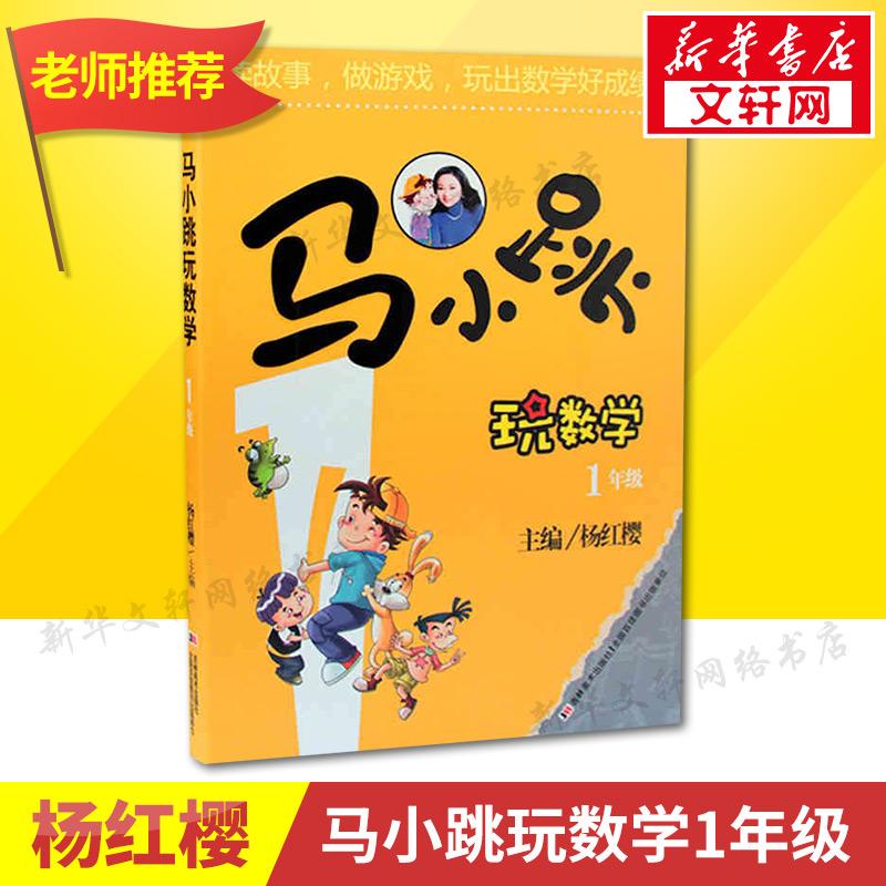 【新华书店】马小跳玩数学正版书籍