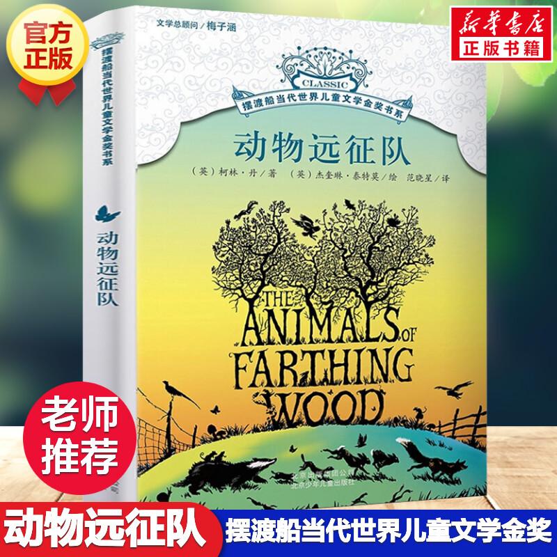 【新华书店】【动物远征队】摆渡船著书
