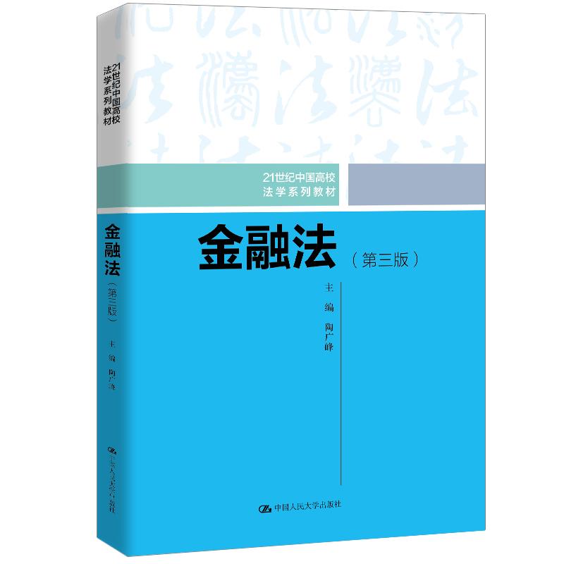金融法(第3版) 正版书籍 新华书店旗舰店文轩官网 中国人民大学出版社