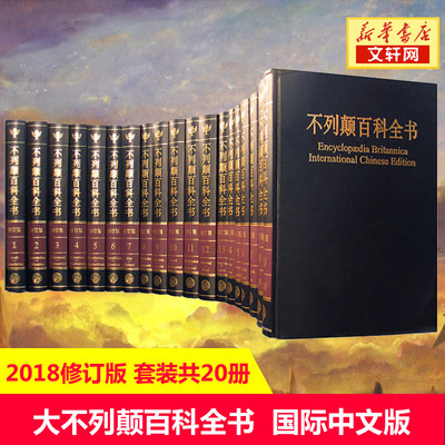 Encyclopedia Britannica International Chinese Edition Revised Edition (20 volumes) Encyclopedia Britannica Company China Encyclopedia Publishing House Social Science World Geography Science and Literature Science Reading Encyclopedia