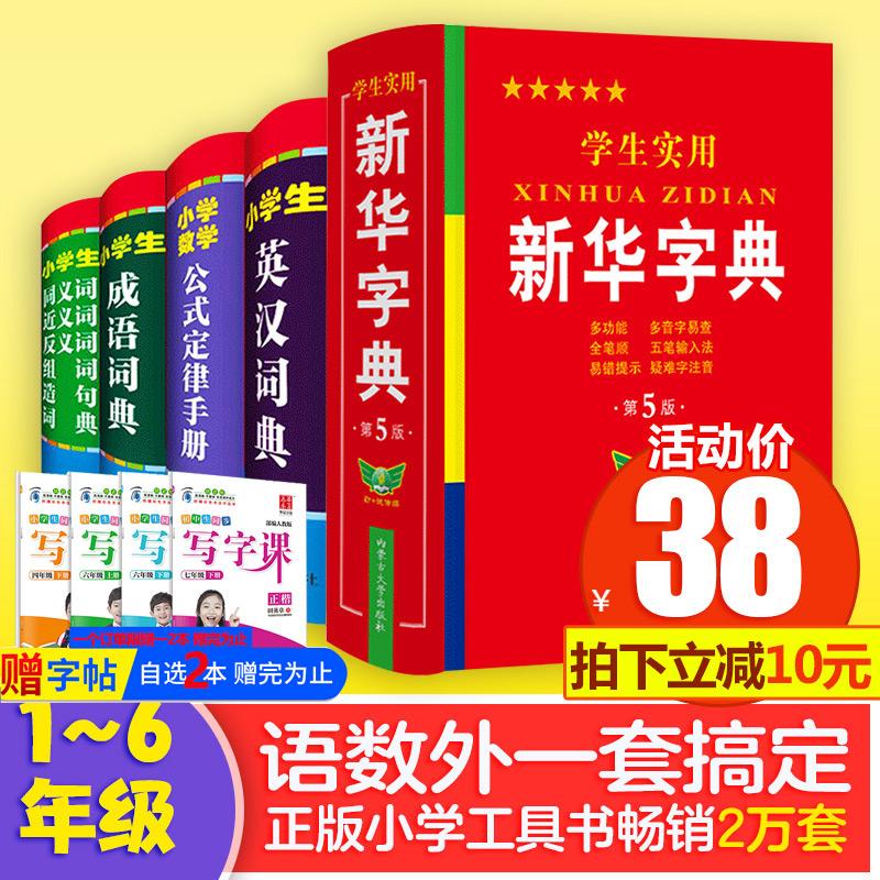 【新华书店正版】字典最新版大全词典